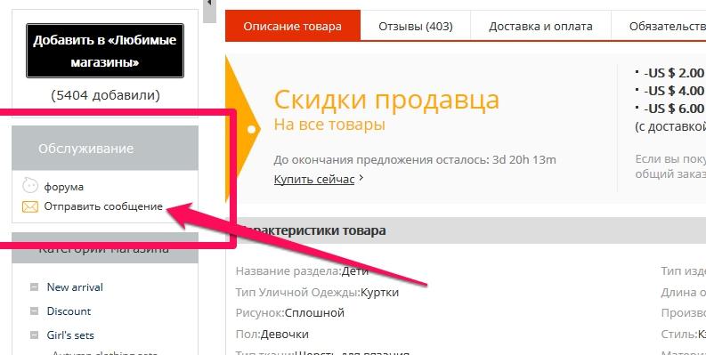 Аліекспресс з російськими розмірами. Дитячі розміри на Аліекспресс ... 3d7eddde3c3d3